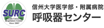 信州大学医学部・附属病衣 呼吸器センター